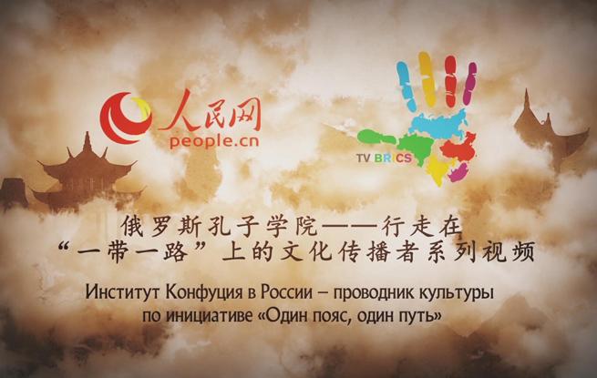 """行走在""""一带一路""""上的文化传播者系列报道之一莫斯科孔子学院:特色课程架起中俄交流汉语桥"""