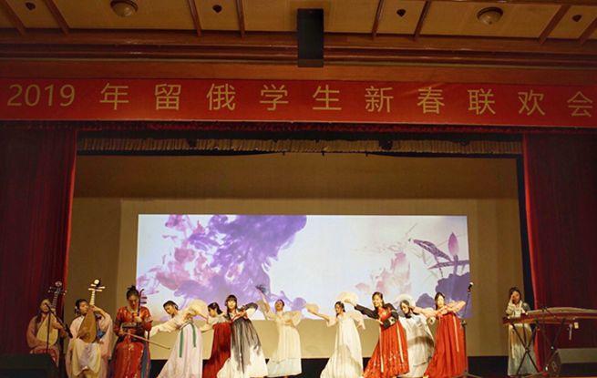中国驻俄使馆举办2019年留俄学生春节联欢会