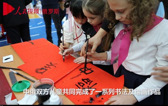 """写福字 听戏曲 看芭蕾 中俄儿童共赏""""我眼中的祖国"""""""