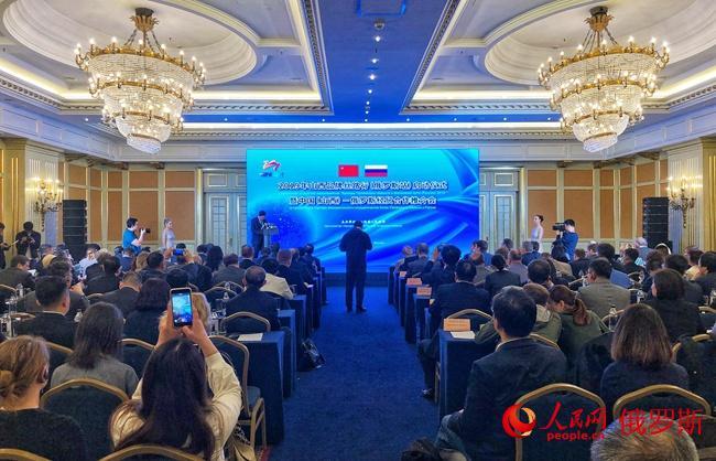 中国山西―俄罗斯经贸合作推介会在莫斯科举行(人民网记者 屈海齐 摄)