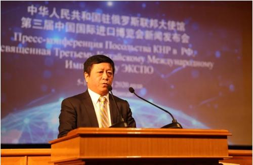 中国驻俄罗斯使馆举行第三届中国国际进口博览会新闻发布会